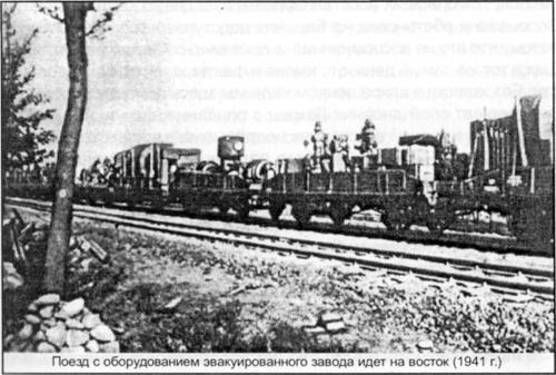 Поезд с эвакуированным оборудованием завода