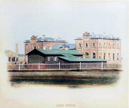 Воронеж. Вокзал Ю.В.ж.д. (1867 - 1868 год)