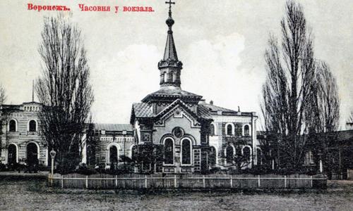 Часовня у воронежского вокзала памяти императора Алекандра II