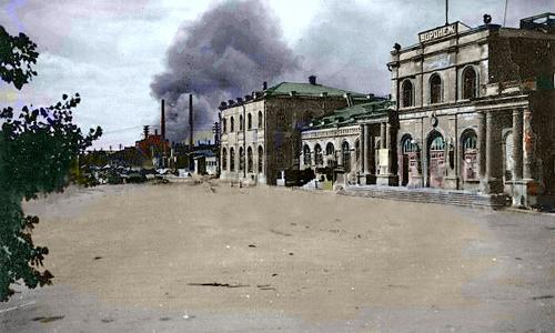 Фото воронежского вокзала. Немецкий снимок (лето 1942 год). Исходное фото черно-белое, автор цветного изображения Александр Березянский