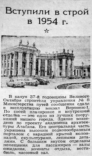 Газета «Коммуна» (1954 год)