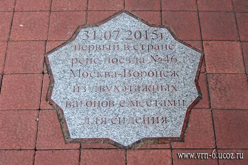 Памятная дата на аллее. Поезд № 46 (2015 год)