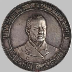Лицевая сторона. С.С. Поляков в железнодорожном мундире, по окружности сверху указан чин и Ф.И.О., снизу годы жизни.