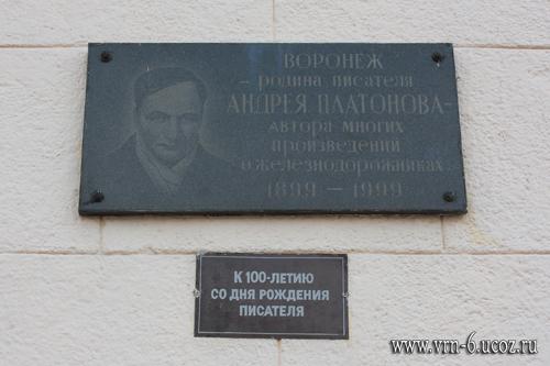 Памятная доска на здании воронежского вокзала в честь столетия со дня рождения Андрея Платонова (2015 год)
