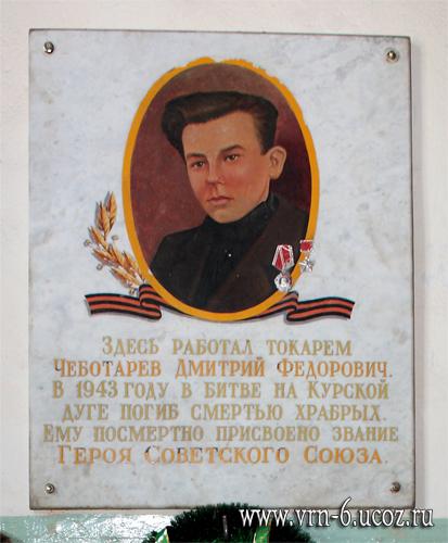 Памятная доска, посвященная Герою Советского Союза Чеботареву Дмитрию Федоровичу