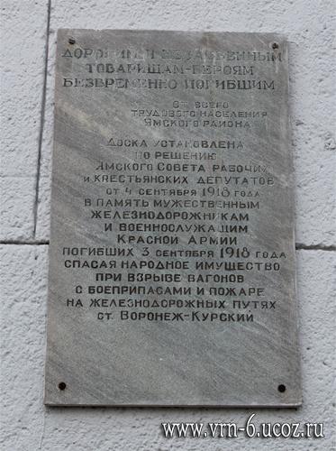 Памятная доска на фасаде вокзала Воронеж-II (2017 год)